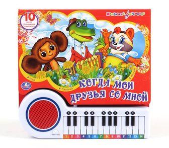 Фото в Для детей Детская одежда Продаю книгу-пианинно Когда мои друзья со в Пензе 450