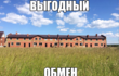 Обменяю двухуровневую квартиру в новом таунхаусе
