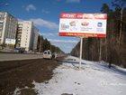 Смотреть фото Поиск партнеров по бизнесу Реклама на щитах в Перми 32486950 в Перми