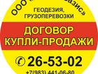 Фото в   Оформление договоров купли-продажи авто\мото в Братске 300