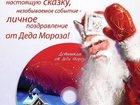 Смотреть фотографию Разное Именное видеопоздравление от деда Мороза 33861569 в Перми
