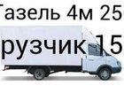 Изображение в   Пермь газель грузоперевозки 89504716531 газель в Перми 150