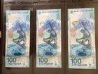Смотреть фотографию Коллекционирование 100 рублей Сочи 2014 года 3-х разных серий 34018775 в Перми