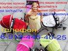 Скачать фотографию  Куплю детскую коляску в любом состоянии недорого 34324234 в Перми