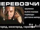 Изображение в Услуги компаний и частных лиц Грузчики Грузоперевозки по Перми и Пермскому Краю в Перми 200