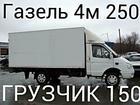 Изображение в   Пермь 89124978442 газель 4м 250 час минимум в Перми 150