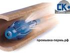 Изображение в Сантехника (оборудование) Сантехника (услуги) Прочистка канализации гидродинамическим способом. в Перми 150