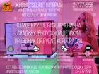 Фото в   Живые Selfie - Моментальная печать селфи в Перми 2500