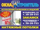 Смотреть foto Двери, окна, балконы Остекление балконов и лоджий, окна ПВХ, натяжные потолки в ЗАКАМСКЕ 34986260 в Перми