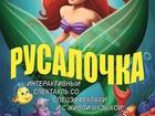 Новое фото  30 октября детский спектакль РУСАЛОЧКА в дк Гагарина 35021137 в Перми
