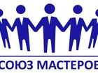 Изображение в   Союз Мастеров  Качественный ремонт:  -Стиральных в Перми 300
