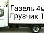 Фото в   Пермь газель грузоперевозки 89124978442 газель в Перми 100