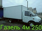 Фотография в   Пермь Газель Грузоперевозки 89124978442 Газель в Перми 150