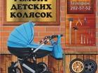 Смотреть фото  Ремонт детских колясок 38407682 в Перми