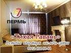 Уникальное фото Гостиницы квартиры номера апартаменты ЦЕНТР ПЕРМЬ час ночь сутки 39004379 в Перми