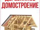 Скачать foto Товары для дома и отдыха Пиломатериал от производителя в Перми, 39967968 в Перми