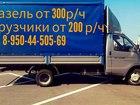 Свежее фото  газель высокая, грузчики, вывоз строит мусора, переезд 42285707 в Перми