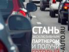 Уникальное фото Разное Прибыльный бизнес с франшизой журнала Auto Пробка 45672784 в Перми