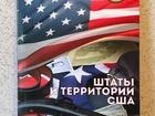Уникальное фотографию Коллекционирование Штаты и территории США, Полный набор всех 56 монет в альбоме, 51465782 в Перми