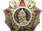 Скачать бесплатно фотографию Коллекционирование Орден Александра Невского Тяжёлый на винте, 52925797 в Перми