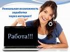 Свежее изображение Работа на дому Консультант онлайн,работа на дому, 66441210 в Перми