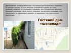 Новое фотографию  Соль-Илецк из Губахи, гост, дом Шоколад /хп502 69881253 в Перми