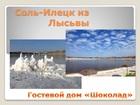 Свежее фото  Соль-Илецк из Лысьвы, гост, дом Шоколад /хп502 69886256 в Перми