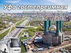 Смотреть foto  Уфа гостеприимная с посещением аквапарка Планета/ЦО013 71151884 в Перми