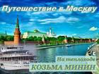 Просмотреть фотографию  ПУТЕШЕСТВИЕ В МОСКВУна т/х Козьма Минин (КМ067) 71177796 в Перми