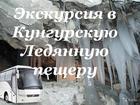 Уникальное фото  КУНГУРСКАЯ ЛЕДЯНАЯ ПЕЩЕРА/ОР034 71283969 в Перми