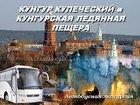 Просмотреть фотографию Горящие туры и путевки 14дек, 19 Экскурсия в Кунгур и пещеру/цо023 72170412 в Перми