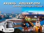 Смотреть фотографию Горящие туры и путевки 8мая20 Экскурсия Казань-Йошкар-Ола с аквапарком/хп052 74356801 в Перми