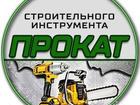 Скачать изображение  Прокат строительного инструмента 74762227 в Перми