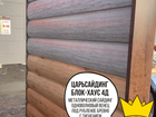 Скачать foto Строительство домов ЦАРЬСАЙДИНГ: металлический сайдинг Блок-Хаус 4Д одноволновый венец под рубленое бревно c тиснением короед! 82963987 в Перми