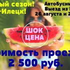 Соль-Илецк, Арбузный сезон