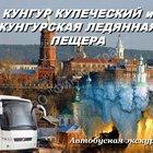 30 ноя, 19 Кунгур Купеческий/цо023