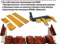 """Режущие кромки для бульдозеров """"Компания """"Профессионал"""" - выполняет поставку реж"""