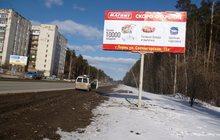 Реклама на щитах в Перми