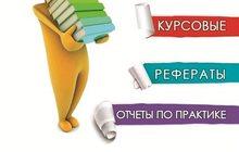 Диплом на заказ в Перми