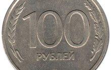 100 рублей СССР 1993 года