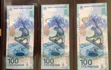 100 рублей Сочи 2014 года 3-х разных серий