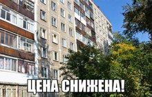 Срочно продам трехкомнатную квартиру