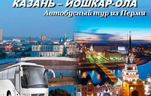 8 мая 20 Экскурсия Казань-Йошкар-Ола с аквапарком/хп052