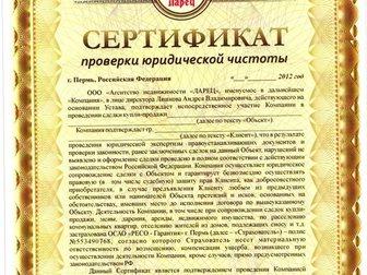 Новое фото Агентства недвижимости Передовые антикризисные риэлторские технологии в Ларце 32039352 в Перми