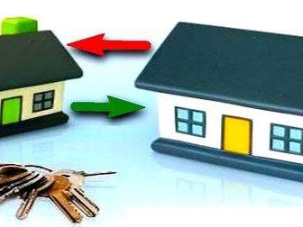 Просмотреть фотографию Разное Обмен недвижимости 32118425 в Перми
