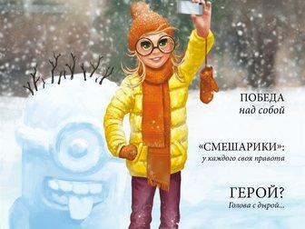 Скачать бесплатно foto  Франшиза, Глянцевый семейный журнал 32420368 в Перми