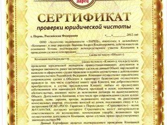 Новое изображение Продажа квартир ипотека на новостройки под 11, 9% 32519482 в Перми