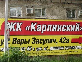 Продажа квартир в Перми