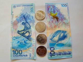 Просмотреть фото Коллекционирование 4 монеты + банкнота Сочи 2014 г, в альбоме 51466386 в Перми
