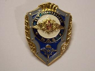 Свежее foto Коллекционирование Знак отличник ВДВ на винте 52923277 в Перми